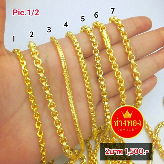 สร้อยคอทอง 2 บาท ทองชุบ ทองหุ้ม ทองไมครอน ทองปลอม เศษทอง ทองโคลนนิ่ง ทองคุณภาพ ราคาถูก ราคาส่ง ร้านช่างทอง