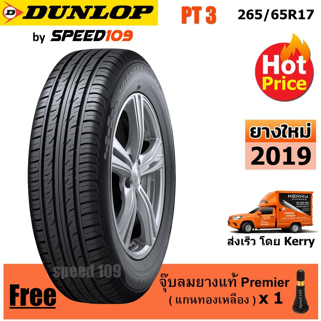 DUNLOP ยางรถยนต์ ขอบ 17 ขนาด 265/65R17 รุ่น Grandtrek PT3 - 1 เส้น (ปี 2019)
