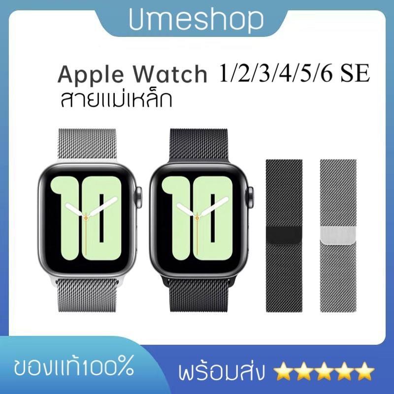 นาฬิกาสมาร์ท นาฬิกานับก้าว พร้อมส่งจากไทย สายStainless Steel สำหรับ AppleWatch มีให้เลือก 6 สี ใส่ได้ทั้ง 6 series SE/6/