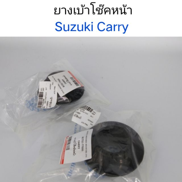 ยางเบ้าโช๊คหน้า Suzuki Carry