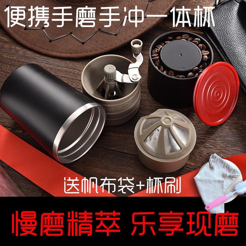 Hot Sale🔥 เครื่องบดกาแฟเครื่องบดมัลติฟังก์ชั่นทำมือหนึ่งถ้วยกาแฟถ้วยมือหมุนแบบพกพาเดินทางมินิโฮม