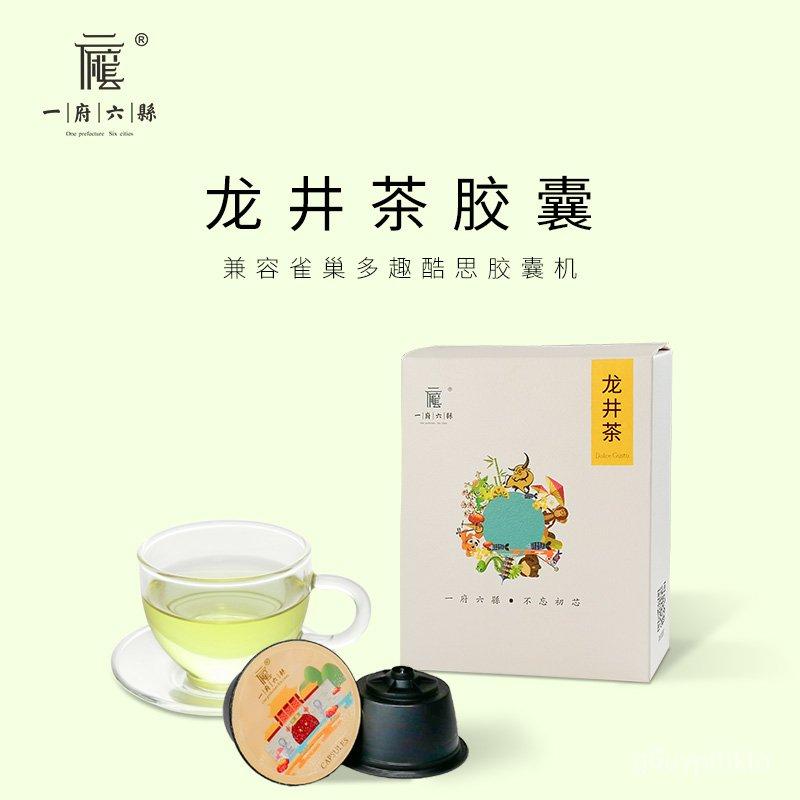 กาแฟแคปซูลชาแคปซูลสำหรับเนสท์เล่DOLCEGUSTOเครื่องทำกาแฟ ชาเขียวแบบดั้งเดิมชาดำLongjing