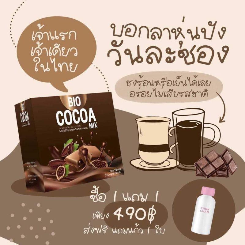 พร้อมส่ง❗Bio Cocoa Mix ไบโอโกโก้