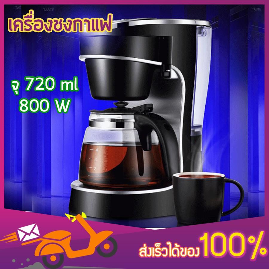 เครื่องชงกาแฟ เครื่องทำกาแฟขนาดเล็ก บด เมล็ด เครื่องทำกาแฟกึ่งอัตโนมติ Coffee maker 720ml 800W  Dailyshopz