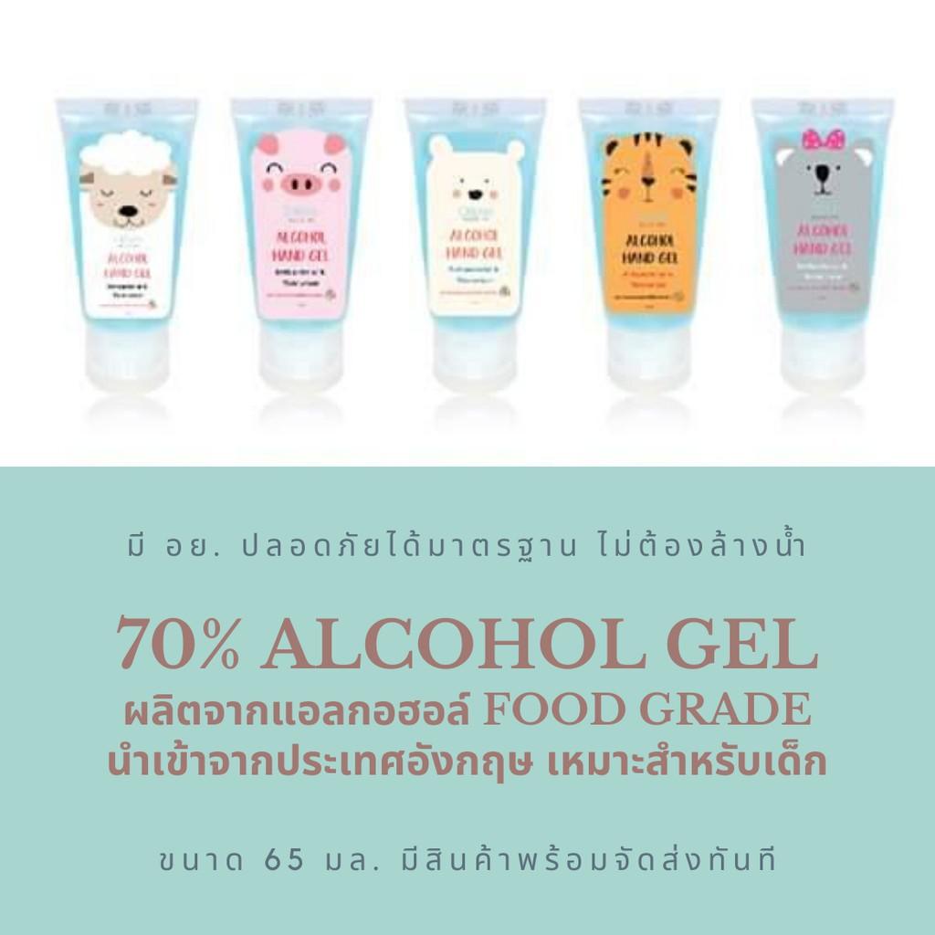 พร้อมส่ง! เจลล้างมือ Food grade ความเข้มข้นแอลกอฮอร์70% เหมาะสำหรับเด็ก ขนาด 65ml