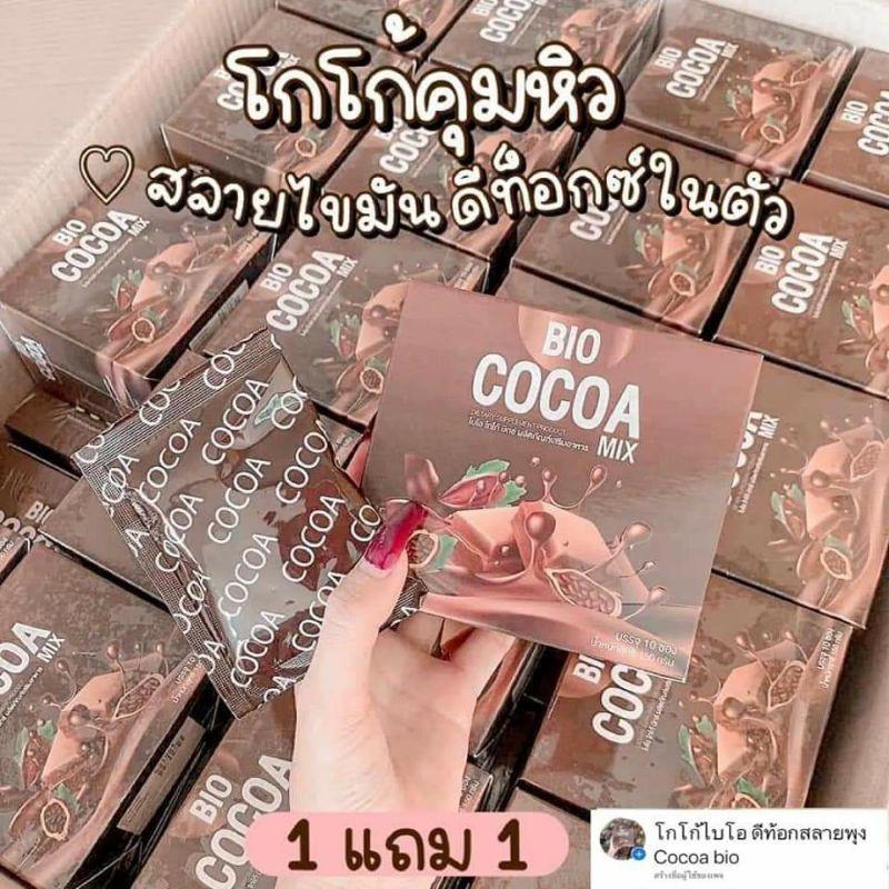 Bio cocoa #แบรนด์คุณจัน