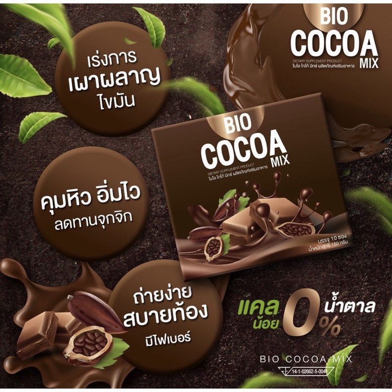 Bio Cocoa & Bio Coffee & Bio Tea Malt แถมกระบอกน้ำ 1 ขวด ส่งฟรี‼ 4vvw