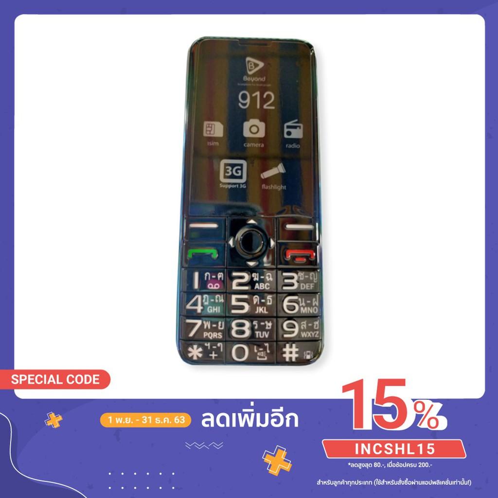 โทรศัพท์มือถือ Beyond 912 สินค้าพร้อมส่ง