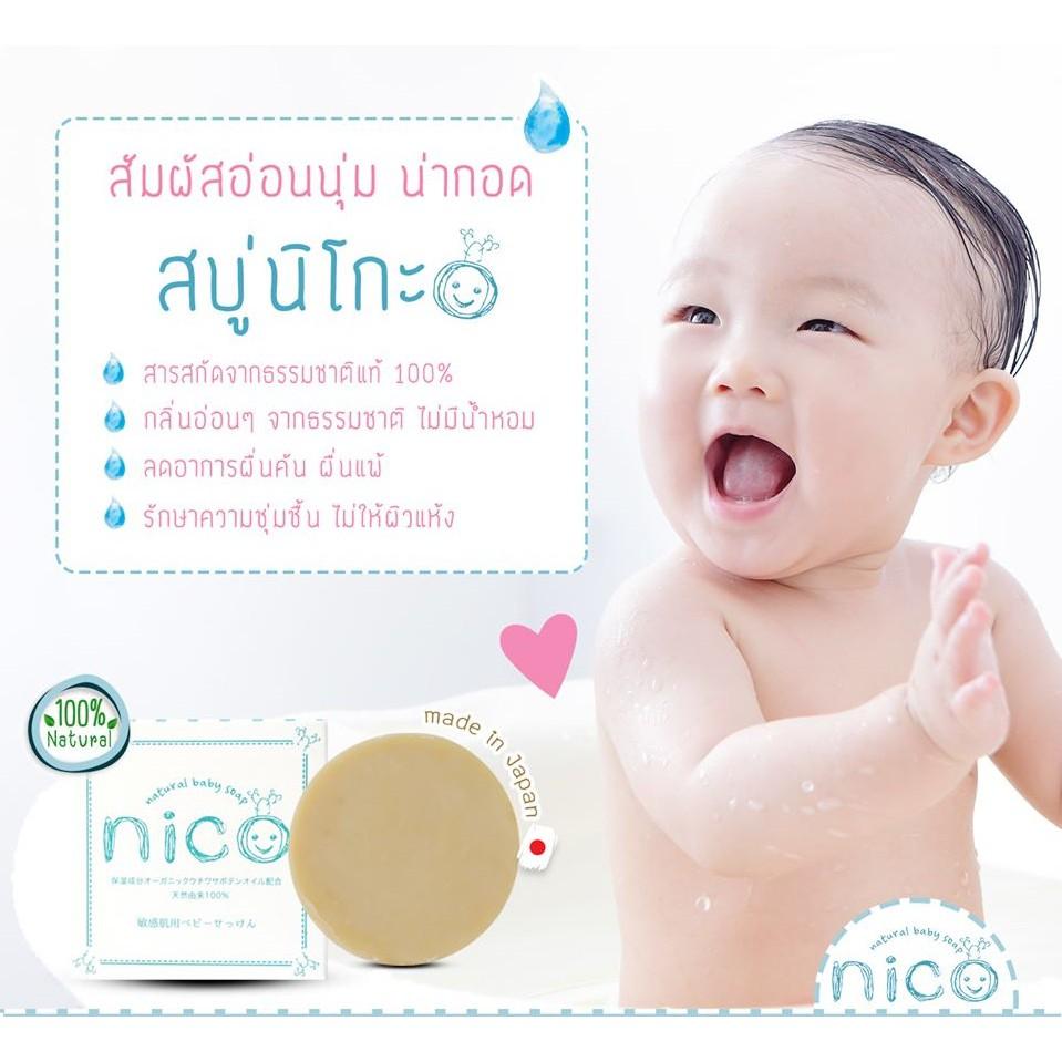 Natural Baby Soap Nico สบู่เด็กนิโกะ ลดการแพ้ ผื่นคัน  ลดสิวอักเสบเรื้อรังในวัยรุ่น สกัดธรรมชาติ 100% | Shopee Thailand