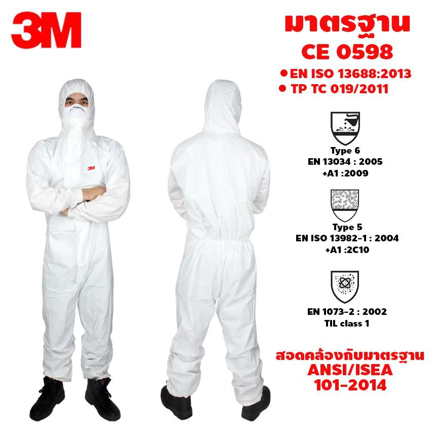 PPE ชุดPPE ชุดกันสารเคมี ชุดกันเชื้อโรค ชุดกันเคมี 3M ชุดหมี 3M ชุดกันฝุ่น มีใบอนุญาต อย. ถูกต้อง No.3M 4535 4515