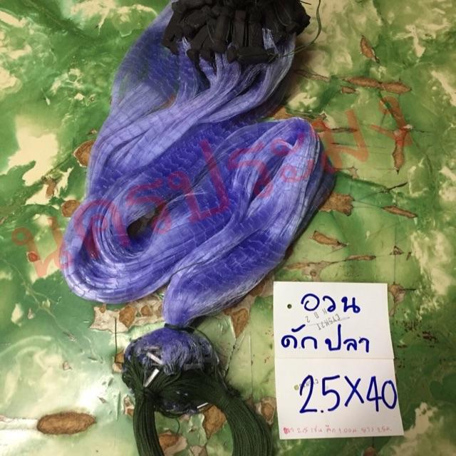 อวนดักปลา ตาข่ายดักปลา ขนาดตา 2.5 ซม. (2.5 เซน*40 ตา* ยาว 25ม.) จับปลาตัวเล็ก เช่น ปลาซิว