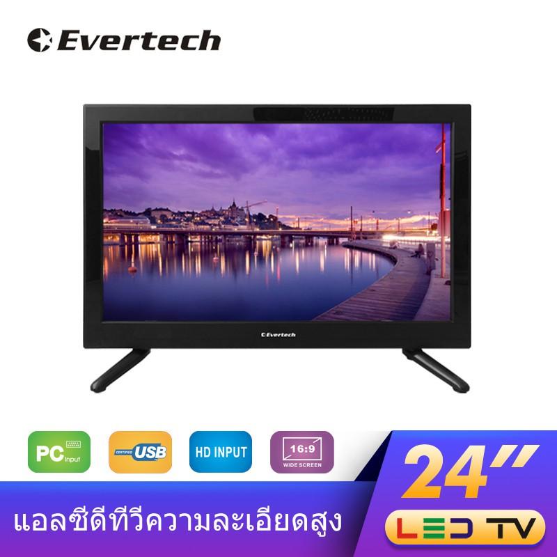 Evertech อนาล็อคทีวี HD ขนาด 24 นิ้ว LED TV จอคอมพิวเตอร์ ต่อกับPS4 & PS2 และกล้องวงจรปิด แอลอีดีทีวี ประกัน1ปีค่