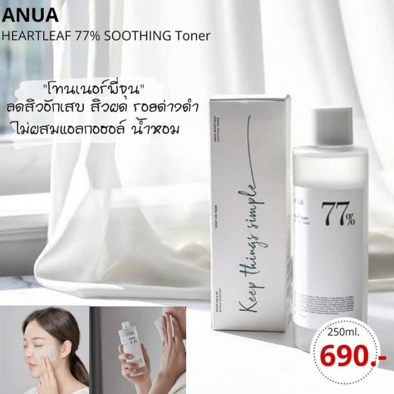 ANUA HEARTLEAF 77% SOOTHING Toner 250ml.