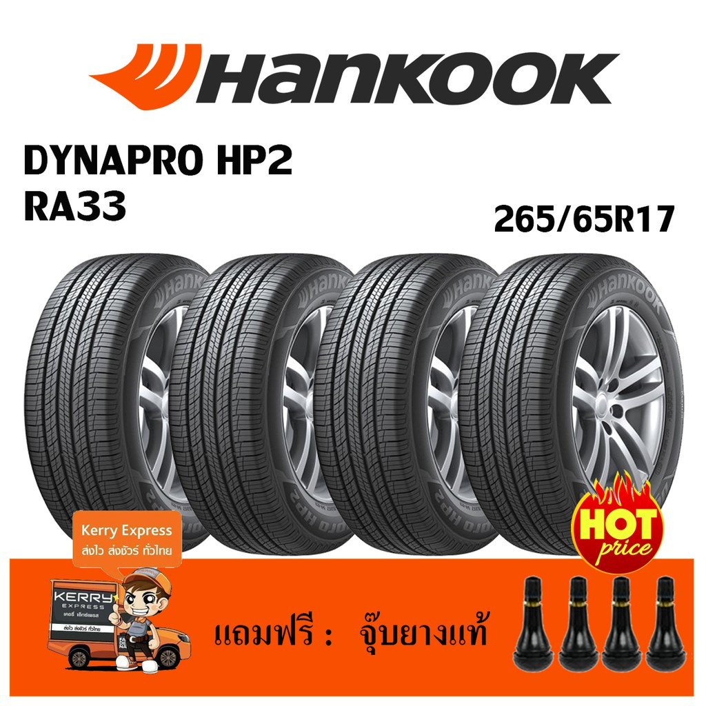 265/65R17 Hankook RA33 ชุดแพ็ค 4 เส้น (ฟรีจุ๊บยางแท้ 4 ตัว)