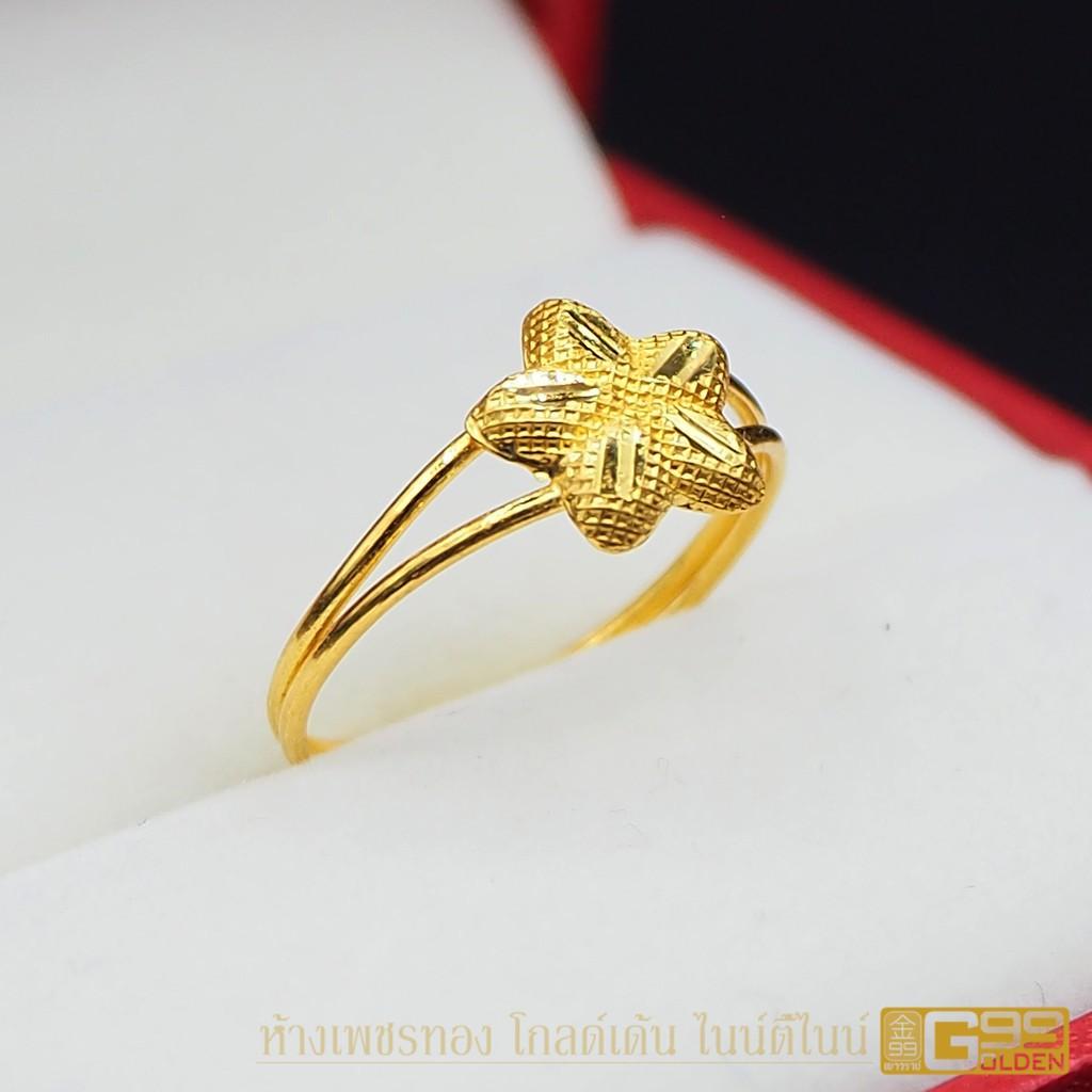 ราคาพิเศษ﹍แหวนทอง 1.0 กรัม ทองคำแท้บริสุทธิ์ 96.5% ลายดาวจิกเพชร