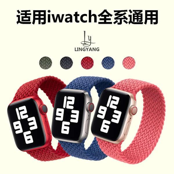 สาย applewatch L & Y / Ling Shao อย่างเป็นทางการ สายนาฬิกา iwatch ที่ใช้งานได้ทอวงกลมเดี่ยว se6 / 5/4/3 / สาย applewatch