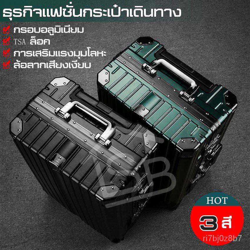 SB 20นิ้ว และ 24นิ้ว กระเป๋าเดินทาง กระเป๋าสไตล์เกาหลี กระเป๋าเดินทางรุ่นVINTAGE วัสดุPC+ABSแข็งแรงทนทาน จุของได้เยอะ กร