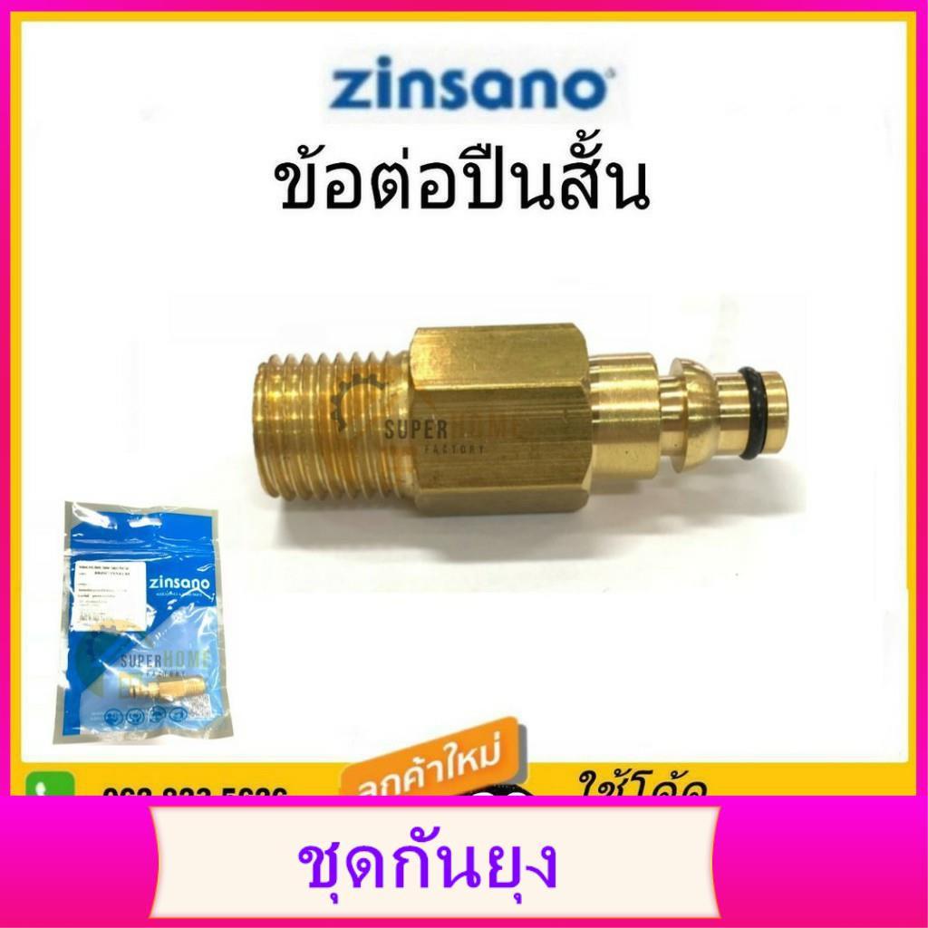 เกลียวต่อทองเหลือง เครื่องฉีดน้ำแรงดัน ยี่ห้อ Zinsano อะไหล่เครื่องฉีดน้ำ ตัวต่อสายกับปืน ข้อต่อทองเหลืองเครื่องมือที่ใช