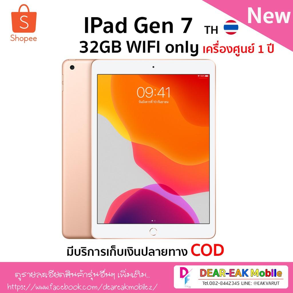 IPad Gen 7 32GB Wifi only เครื่องศูนย์ไทย TH เครื่องใหม่(มีเก็บเงินปลายทาง COD)