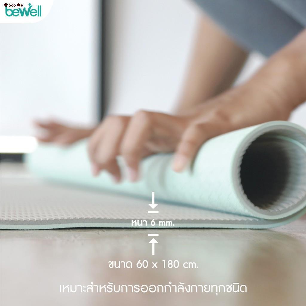 ❀Soo❀№ஐ[ฟรี! สาย] Bewell เสื่อโยคะ TPE กันลื่น รองรับน้ำหนักได้ดี พร้อมสายรัดเสื่อยางยืด 6 in 1 ใช้ออกกำลังกายได้