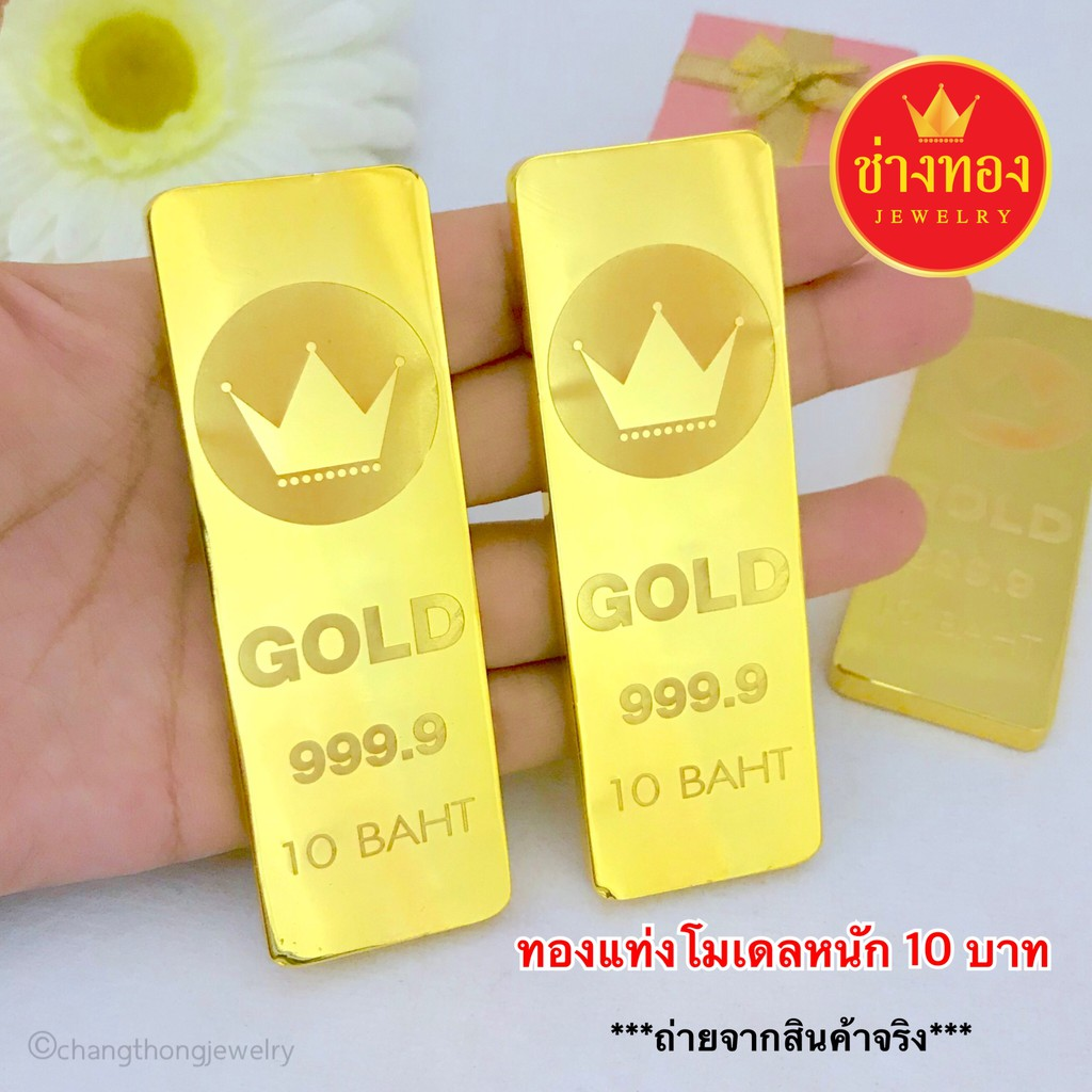 ทองแท่งโมเดล หนัก 10 บาท  ทองไมครอน ทองชุบ ทองปลอม งานเศษทอง ทองราคาถูก ทองราคาส่ง ร้านช่างทองเยาวราช