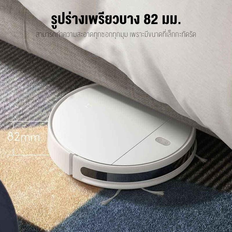 【ของแท้】Xiaomi  MIJIA  Mi Sweeping Mopping Robot Vacuum Cleaner G1 หุ่นยนต์ดูดฝุ่น ทำความสะอาดได้อย่างมีประสิทธิภาพ