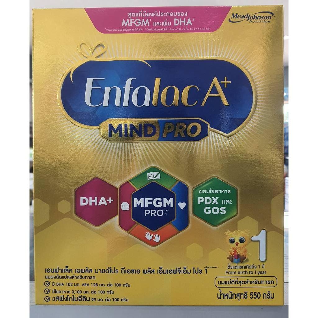 Enfalac A+  1  ( สีทอง สูตร 1   550 กรัม )  โฉมใหม่  Exp 28/8/21