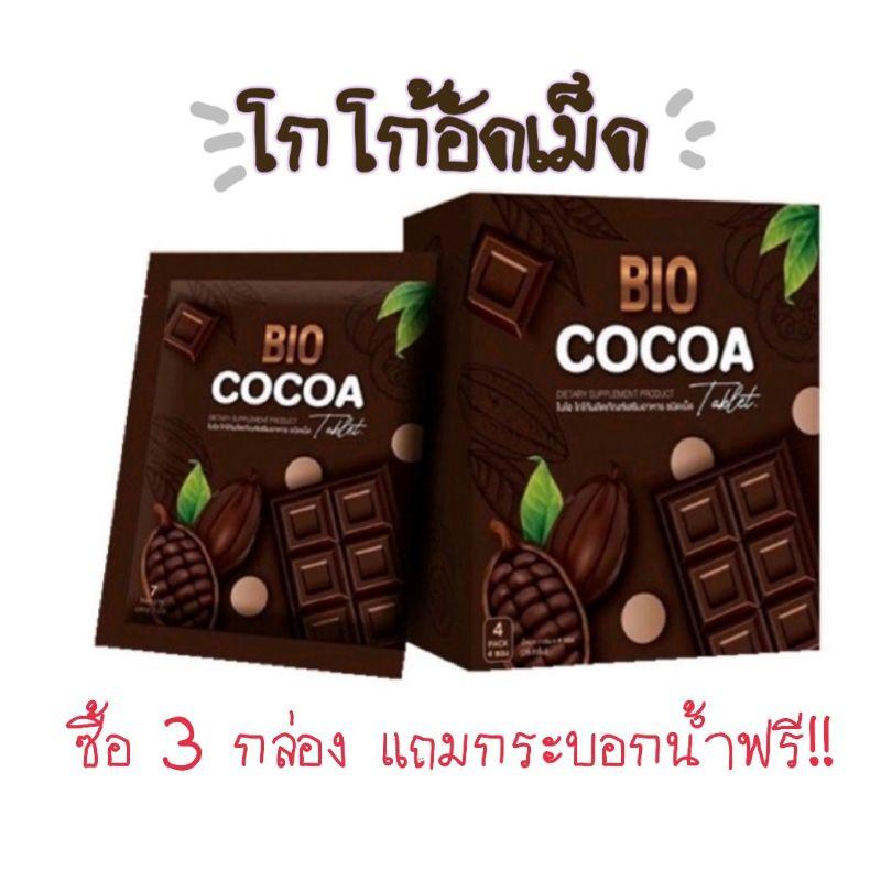 ▣ไบโอโกโก้อัดเม็ด BIO COCOA TABLET โกโก้ดีท็อกซ์ อัดเม็ด แค่เคี้ยว พุงโล่ง สบายท้อง (1กล่อง มี 5 ซอง)
