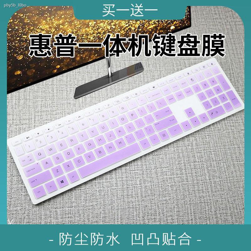ฝาครอบคีย์บอร์ด✶ฟิล์มป้องกัน HP Xiaoou 24-f031 เมมเบรนคีย์บอร์ด all-in-one star series desktop CS10 พร้อมฝาครอบ CS900