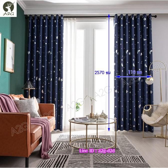 ผ้าม่านประตู ลายดาวใหญ่ กว้าง 1.1 X สูง 2.7 เมตร ผ้าม่าน ผ้าม่านสำเร็จรูป ผ้าม่านห่วงตาไก่ ผ้าทึบแสง 99% ผ้ากันแสง UV