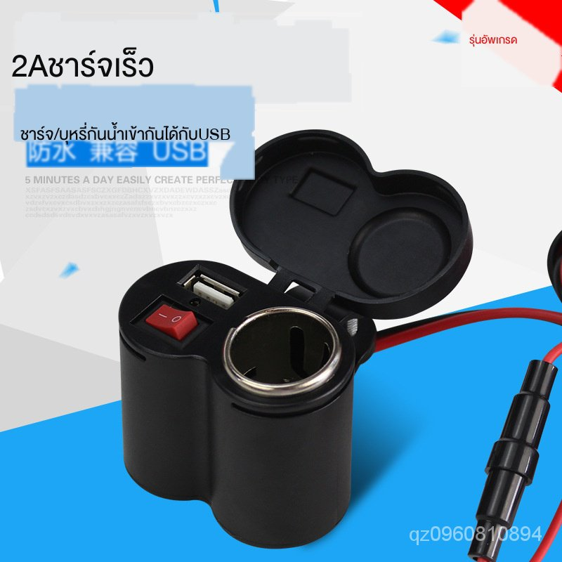 Motorcycle waterproof cigarette lighter, 12V24V cigarette lighter holder, usb car phone charger