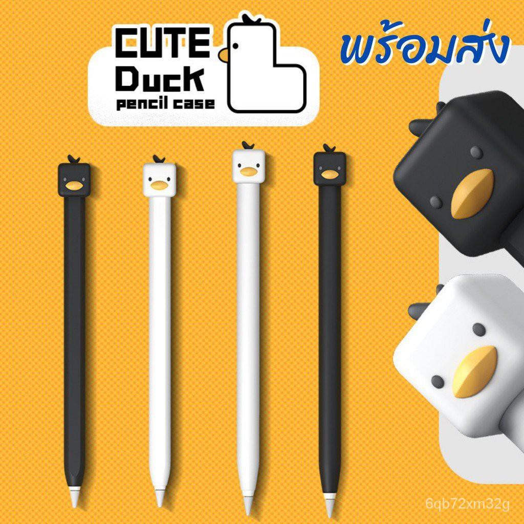 พร้อมส่ง เคสปากกา applepencil เคสปากกาเป็ด เคส pencil Gen1 ปลอกปากกา เคสซิลิโคน case pencil เคสปากกาเจน1 b00b