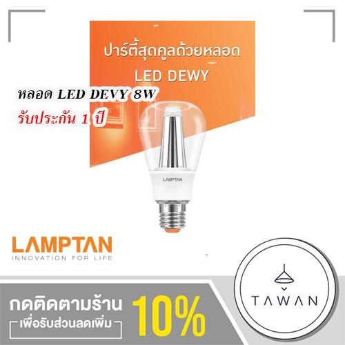 Lamptan Devy 8W LED สีแดง เหลือง เขียว ม่วง