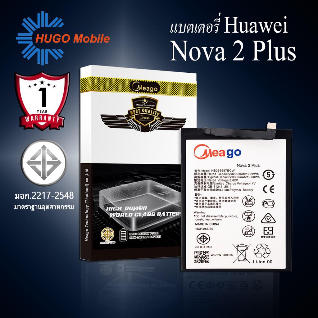 แบตเตอรี่ Huawei Nova2 Plus / Nova 2i / Nova 3Plus / P30 Lite / HB356687ECW รับประกัน1ปี แบตแท้100%