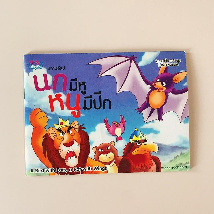 นิทานสองภาษา 📒: นิทานอีสปเล่มเล็ก WN Books