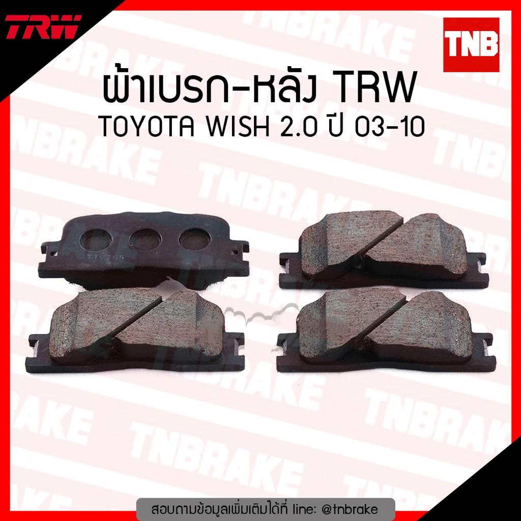 TRW ผ้าเบรค (หลัง) TOYOTA WISH 2.0 ปี 03-10