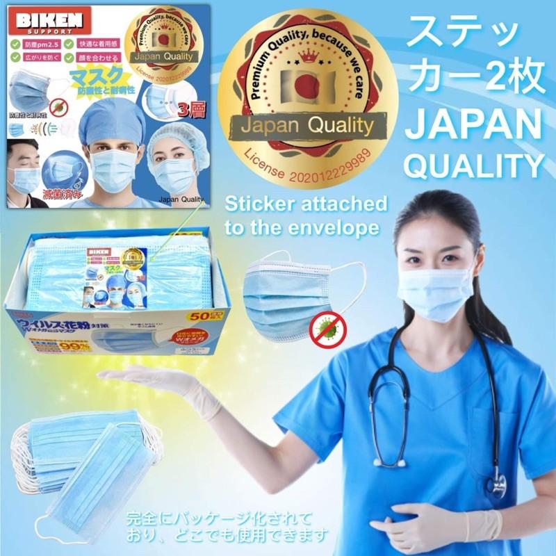 BIKEN หน้ากากอนามัยสีฟ้า 3 ชั้น พร้อมส่งในไทย 🛍 made in japan