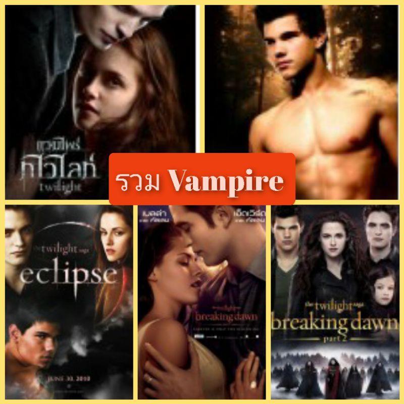 รวม Vampire Twilight แวมไพร์ ทไวไลท์ (พากษ์ไทย/ซับไทย)