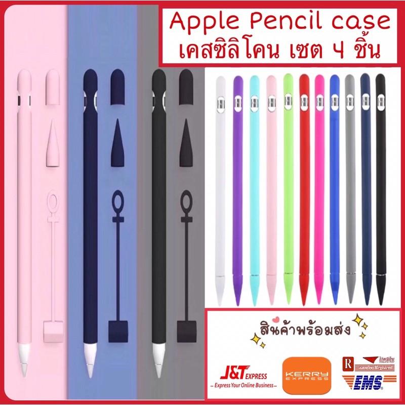 **พร้อมส่ง** Apple pencil  gen 1 case เคสปากกาซิลิโคนเชต 4 ชิ้นสำหรับ apple pencil gen 1