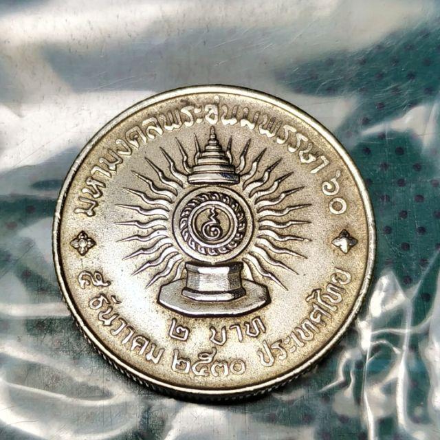 เหรียญ 2 บาท ปี 2530 หายาก
