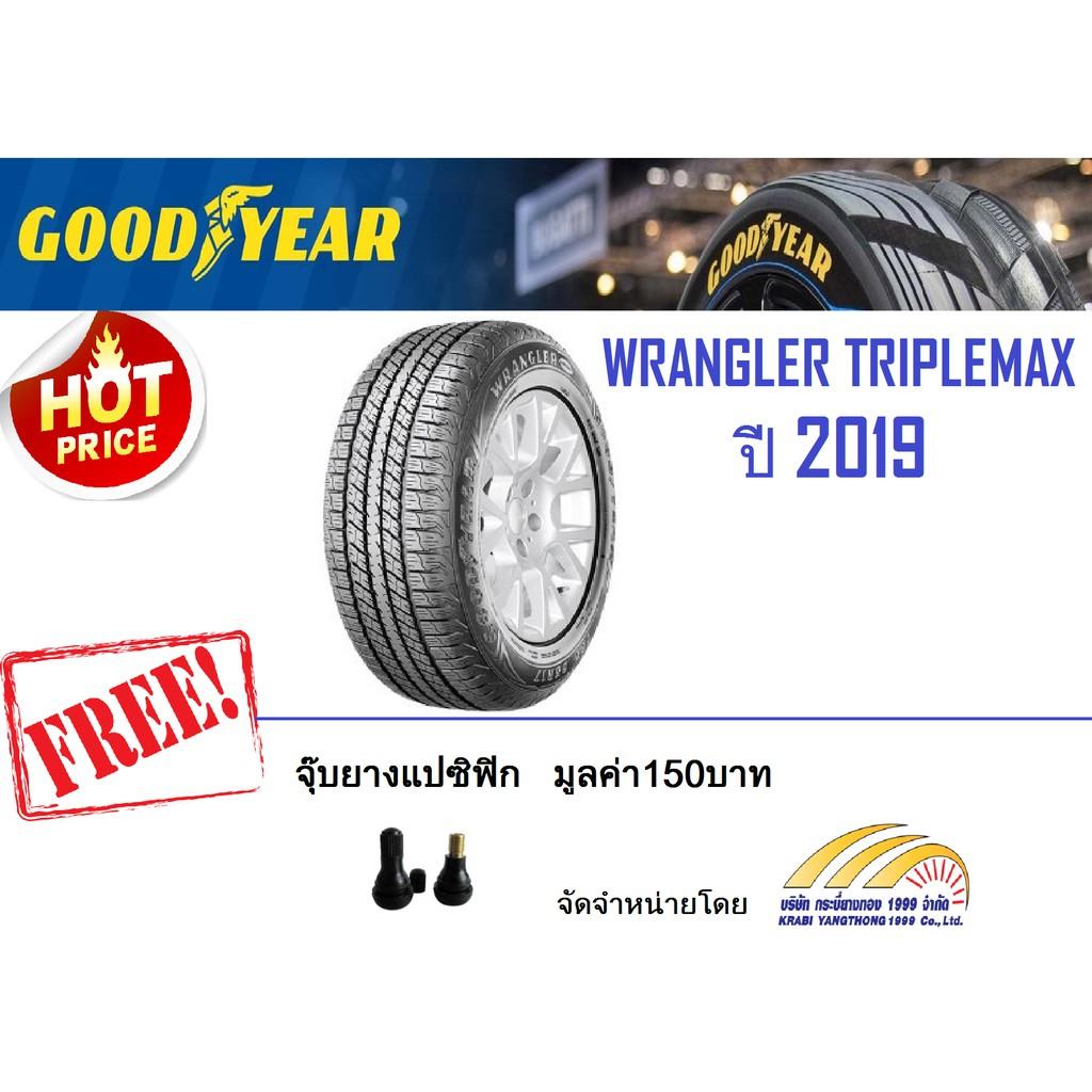 ยางรถยนต์ Goodyear ขนาด 265/65R17 WRANGLER TRIPLEMAX ปี 2019 [แถมฟรีจุ๊บยางแปซิฟิก]