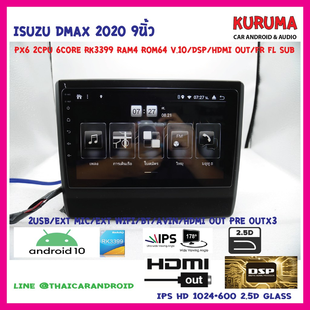 จอ Android ISUZU DMAX 2020 9นิ้ว IPS HD 2.5D PX6 2CPU 6CORE RAM4 ROM64 V.10 DSP HDMI OUT