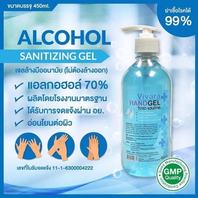 เจลล้างมือ  450 ml Vivara alcohol hand gel