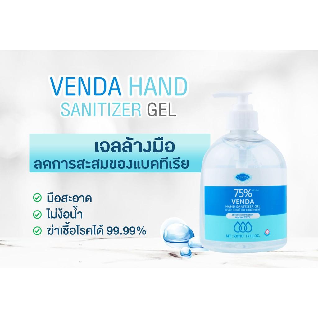 พร้อมส่งVenda เจลล้างมืออนามัย สูตรฆ่าเชื้อโรค 99.99 %แห้งไว