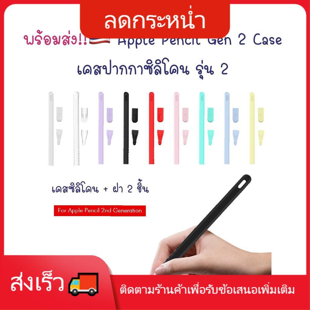 พร้อมส่ง🇹🇭ปลอกปากกา applepencil รุ่น 2 ปลอก ปากกา ซิลิโคน เคสปากกา Silicone Apple Case 2 (ฝา 2 ชิ้น) เคสปากกาไอแพดส่งเ