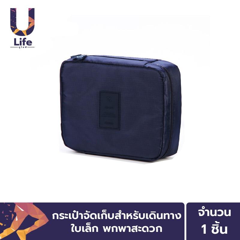 ULife กระเป๋าจัดระเบียบใบเล็ก สำหรับเดินทาง