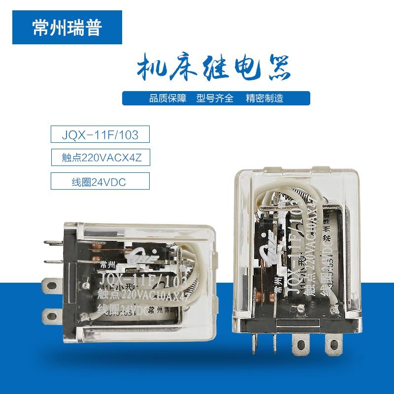 เครื่องมือรีเลย์ Hp4 Changzhou Rip Jqx-11F 103 Jqx-11F-103-Dc24V Cnc อุปกรณ์เสริมสําหรับรถยนต์