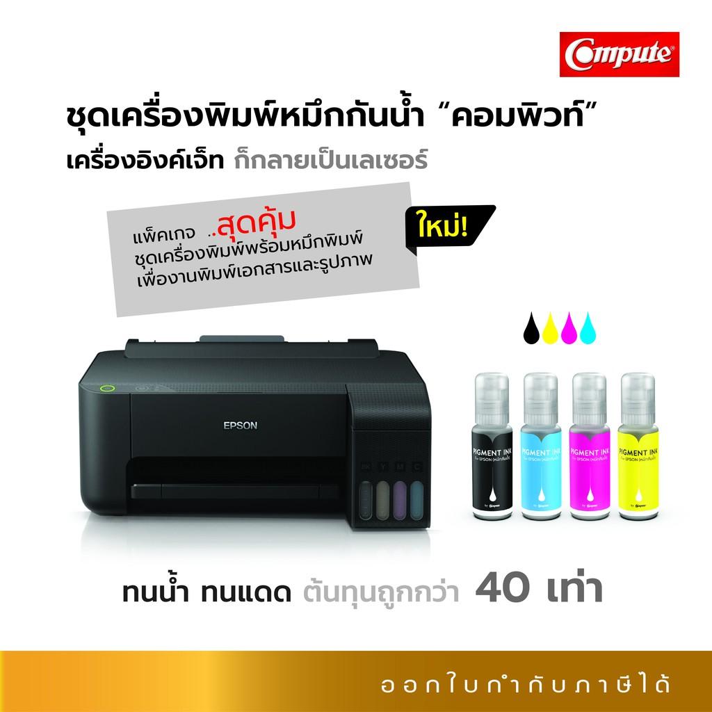 เครื่องพิมพ์ Epson L3110 Printer ฟรีหมึกกันน้ำ4สี ใช้งานแทนเลเซอร์ได้ กันน้ำ กันแดด สีสันสดใส