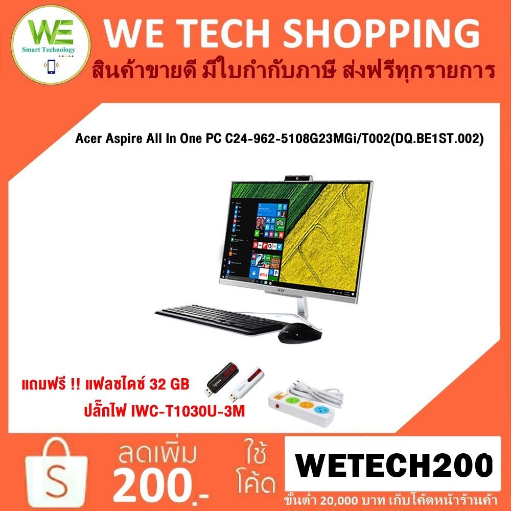 ส่งฟรี 🚀Acer Aspire All In One PC C24-962-5108G23MGi/T002(DQ.BE1ST.002) i5-1035G1/