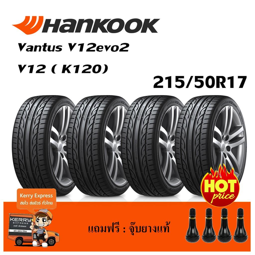 215/50R17 Hankook V12 ชุดแพ็ค 4 เส้น (ฟรีจุ๊บยางแท้ 4 อัน)